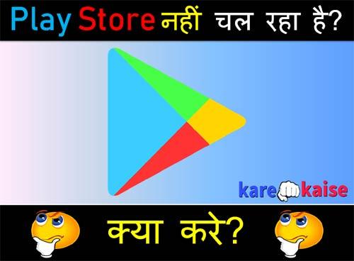play-store-nahi-chal-raha-hai-kya-kare