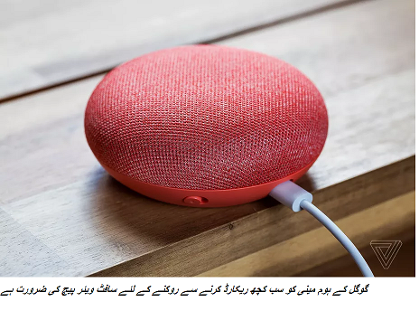Google's Home Mini needed a software patch to stop some of them from recording everything |technologypk latest tech news