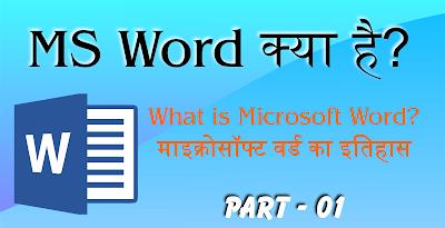 MS Word क्या है?  What is Microsoft Word? माइक्रोसॉफ्ट वर्ड का इतिहास
