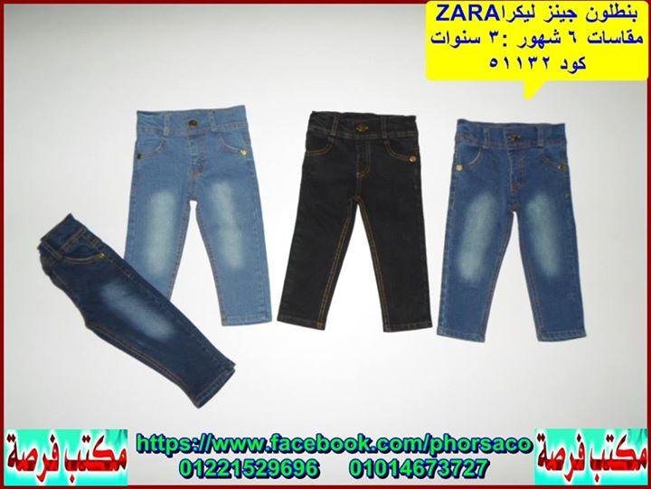 e9c3ffb88a937 ملابس جملة بواقى تصدير ملابس مستوردة جملة 01014673727  مكتب فرصة ...