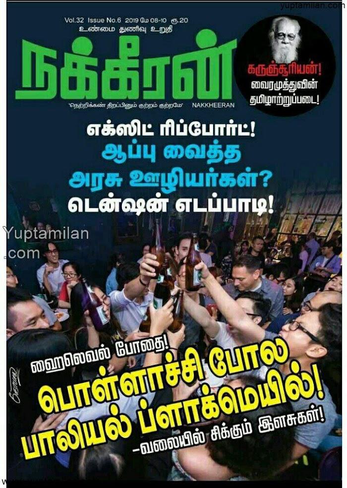 Nakeeran Tamil Magazine May 2019 PDF Download