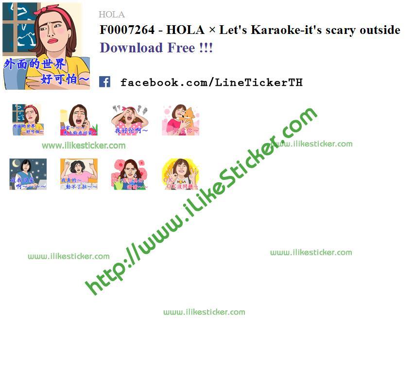 HOLA × Let's Karaoke-it's scary outside