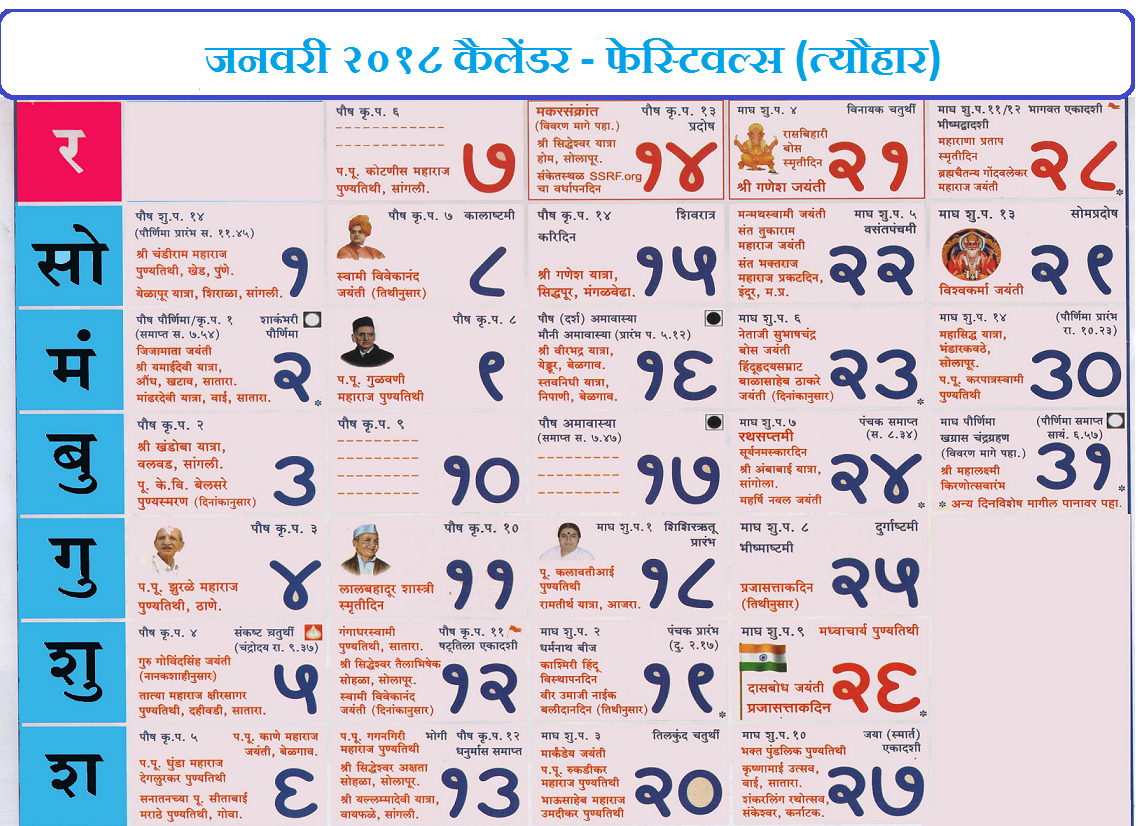 Festivals in January 2018 in Hindi - January 2018 Holiday Calendar