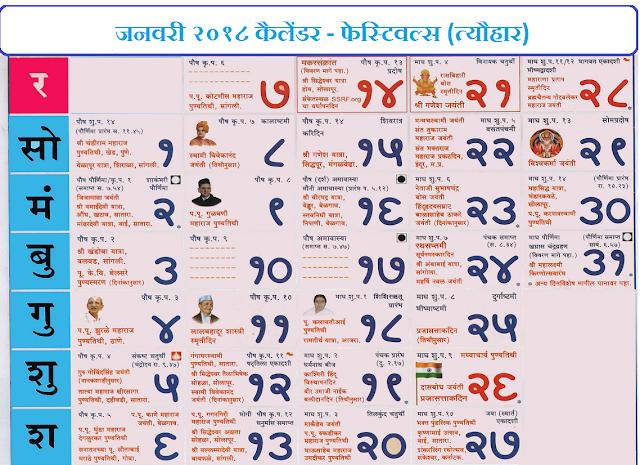 Festivals in January 2018 in Hindi - January 2018 Holiday Calendar - जनवरी २०१८ त्यौहार और शुभ दिन