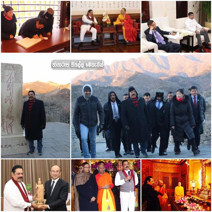 http://www.gallery.gossiplankanews.com/news/mahinda-rajapaksas-china-tour.html