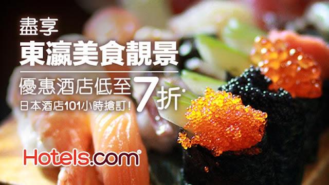 東瀛美食靚景!Hotels .com 「日本酒店」限時7折,只限101小時優惠!