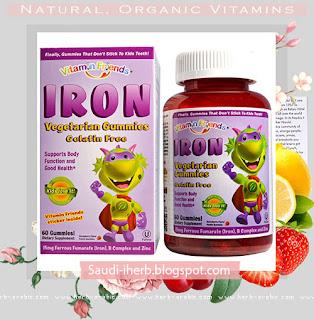 فيتامينات نباتية حلال مع حديد