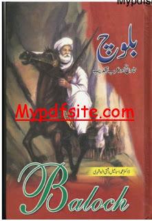 Baloch Tareekh Aur Arab Tehzeeb