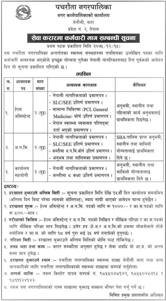 Pacharauta Nagarpalika Vacancy Notice for Health Services