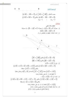 المرجح المستوي للسنة الثانية p2.jpg