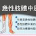 腳也會中風!注意急性肢體中風的5個警訊(懶人包)