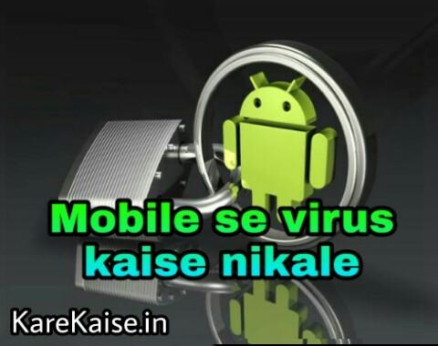 Mobile se virus kaise nikale