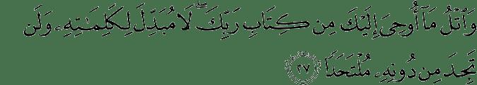 Surat Al Kahfi Ayat 27