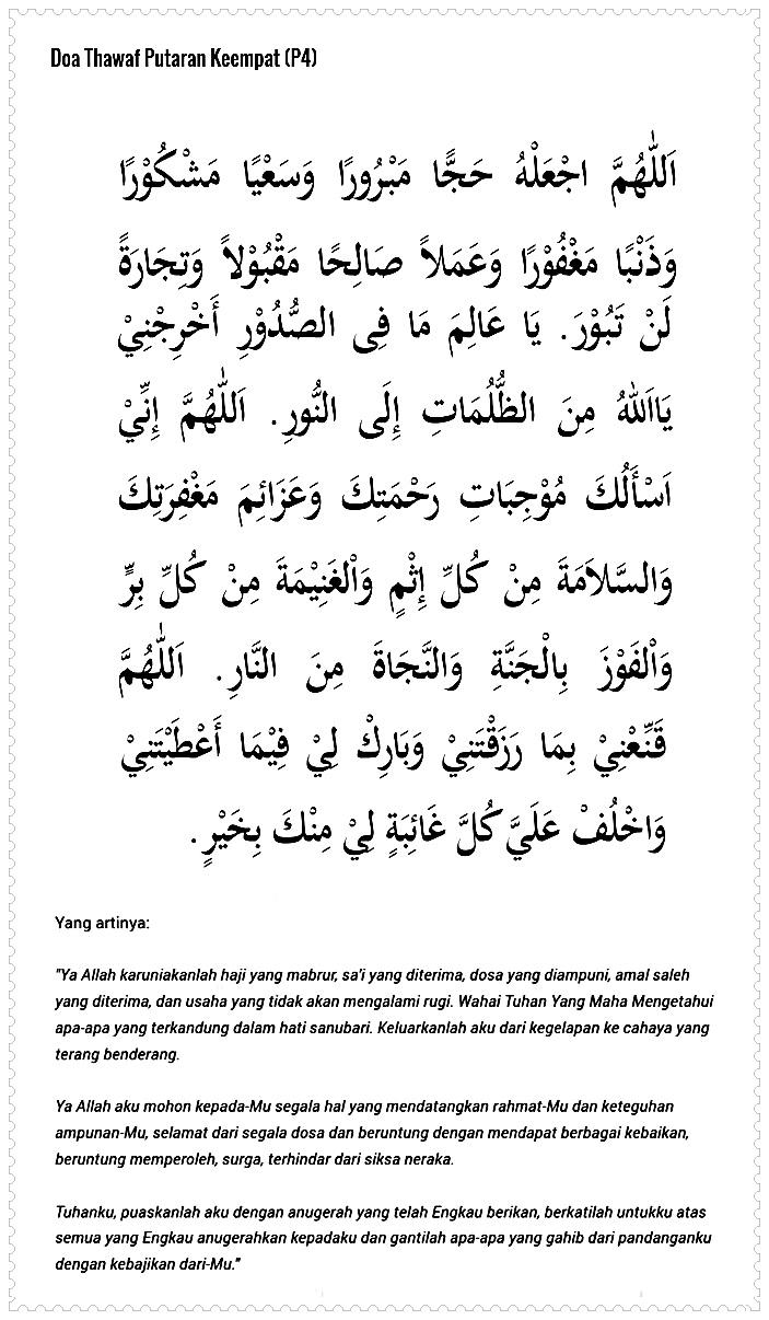 gambar5 doa thawaf putaran ke empat