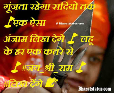 LAtest KAttar Hindu Image with quotes and child