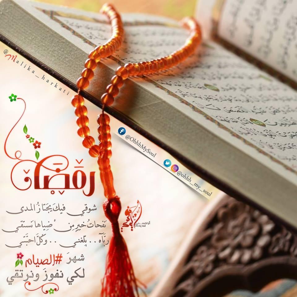 اجمل شعر عن رمضان 2020 قصائد استقبال شهر رمضان 1441