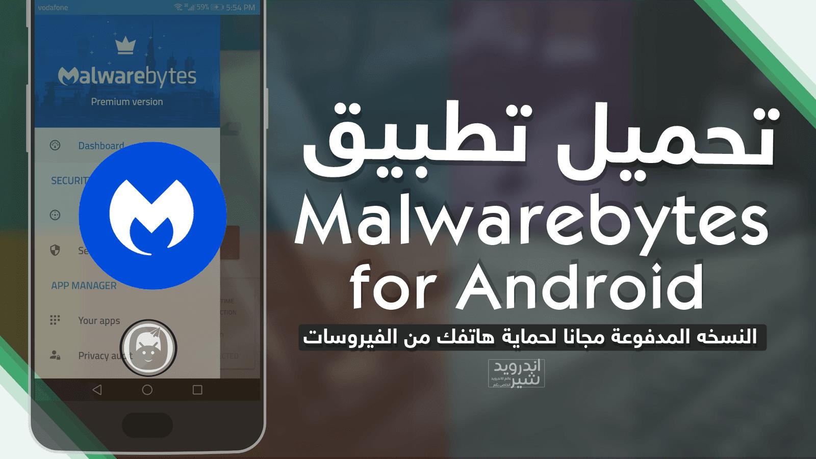 تحميل تطبيق Malwarebytes for Android Pro مجانا لحماية هاتفك