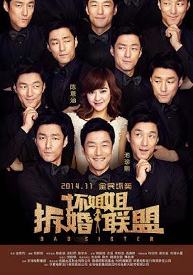 Bad Sister (2014) พากย์ไทย