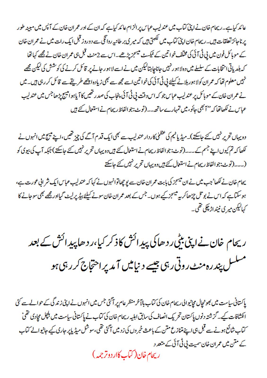 Reham Khan Book download, Reham Khan Book pdf free, Reham Khan Book pdf free download, reham khan book urdu download, reham khan's book download, Reham Khan's Book pdf free download urdu,
