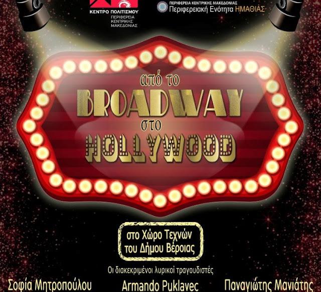«Από το Broadway στο Hollywood» στο Χώρο Τεχνών Δήμου Βέροιας