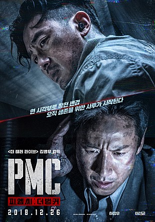 韓影-90分鐘末日倒數-PMC隧戰-線上看