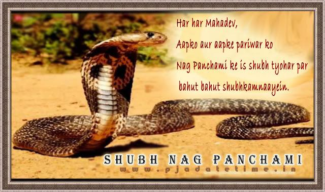 Suvo Nag Panchami Greetings