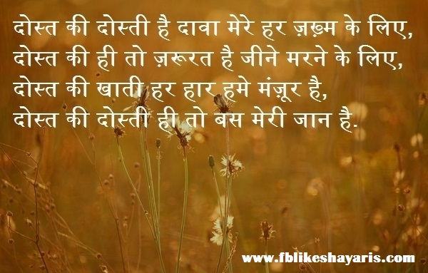 Dost Ki Dosti Hi To Zarurat He - Happy Friendship Day Shayari in Hindi 2017