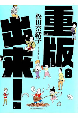 [Manga] 重版出来! 第01-08巻 [Juuhan Shuttai! Vol 01-08] Raw Download