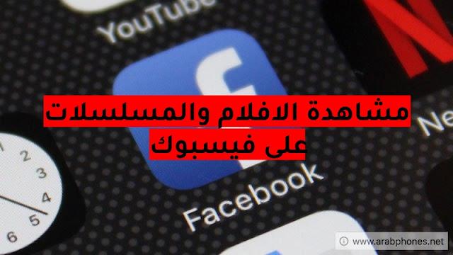 مشاهدة الافلام على فيس بوك بسهولة وبدون اعلانات