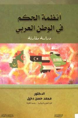 تحميل كتاب أنظمة الحكم في الوطن العربي pdf