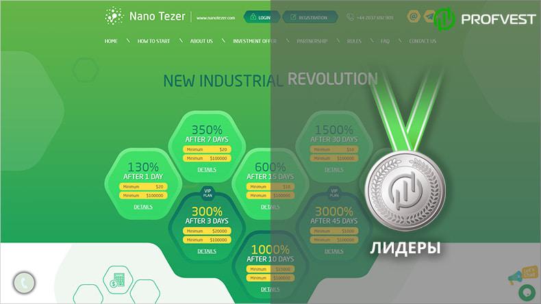 Повышение до лидера Nano Tezer
