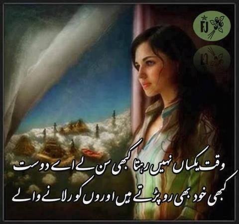Sad Quotes Written Wallpaper Poetry Romantic Amp Lovely Urdu Shayari Ghazals Baby