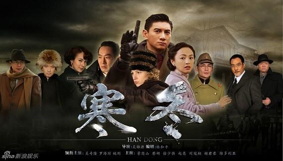 Phim Điệp Vụ Hàn Đông