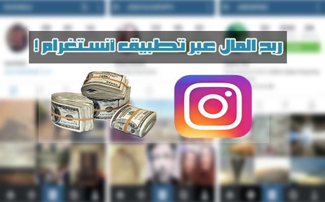 كيف تربح المال عن طريق تطبيق أنستغرام