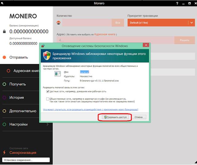 Создать кошелек Monero GUI