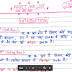 Profit and Loss Handwritten Notes in Hindi PDF Download