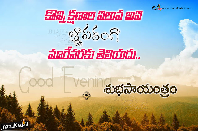 realistic life quotes in telugu, telugu good evening quotes hd wallpapers, daily good evening telugu quotes hd wallpapers