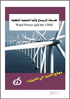 تحميل كتاب طاقة الرياح وآلية التمنية النظيفة pdf ، Wind Energy ، كتاب طاقة الرياح pdf ، حسابات طاقة الرياح واستخداماتها ، طاقة الرياح في توليد الكهرباء pdf