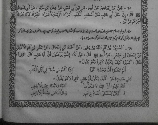 ایمان ابوطالب کے بارے میں شیعیی صحیح السند روایت