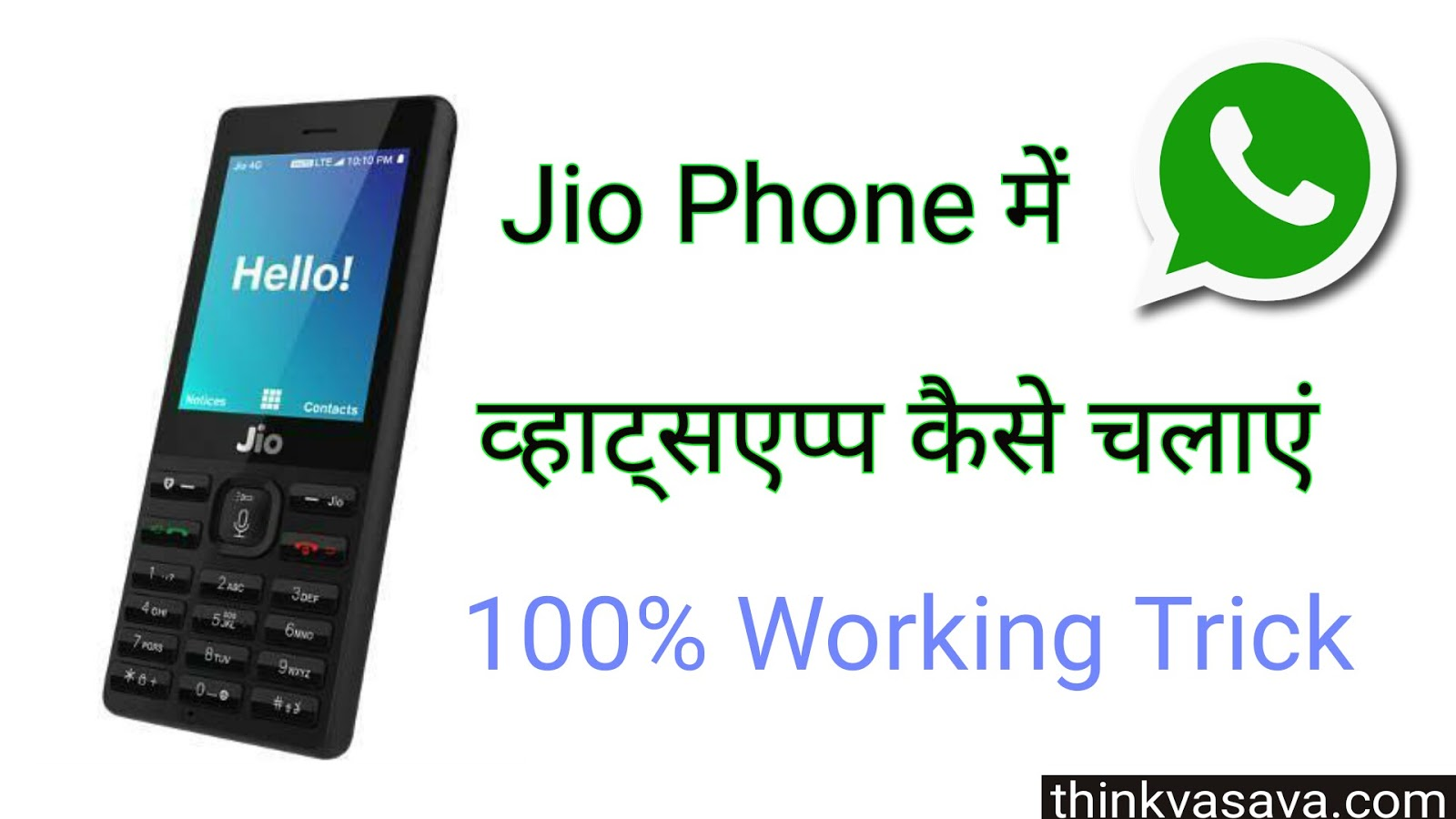 jio ke mobile mein whatsapp app kaise download kare