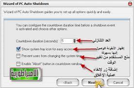 تحميل برنامج PC Auto Shutdown لأيقاف التلقائى بلؤقت للكمبيوتر كامل بلسريال