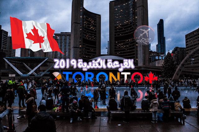 القرعة الكندية 2019