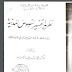كتاب نظرية تفسير النصوص المدنية، دراسة مقارنة بين الفقهين المدني والاسلامي، د محمد شريف احمد pdf