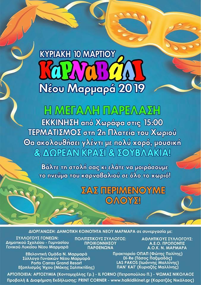 Καρναβάλι Νέου Μαρμαρά 2019