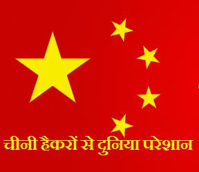 चीनी हैकरों से दुनिया परेशान
