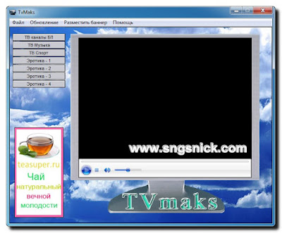 TvMaks 1.5.5.2 - Интерфейс программы