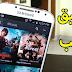 تطبيق رهيب جداا و جديد لمشاهدة أحدث افلام bollywood و hollywood مجانا وبجودة عالية
