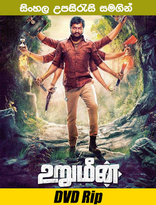Urumeen 2015 Tamil Full movie watch online with sinhala subtitle