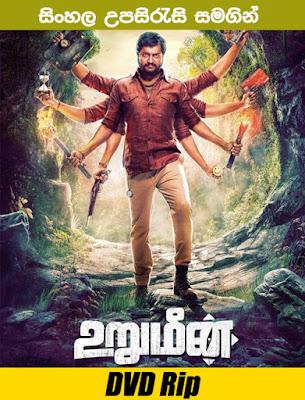 Urumeen 2015 Tamil Full movie watch online with sinhala subtitle
