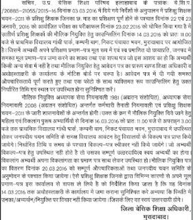 UP BTC Teacher Muradabad News